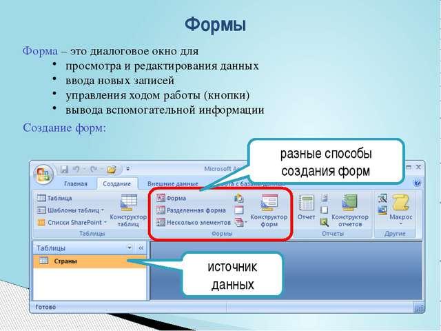 Формы Форма – это диалоговое окно для просмотра и редактирования данных ввод...