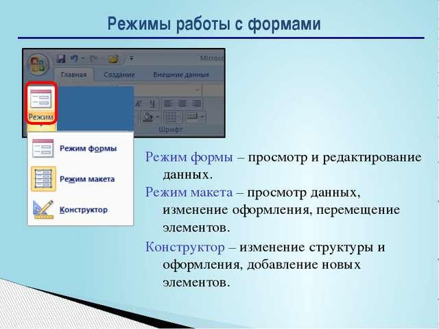 Режимы работы с формами Режим формы – просмотр и редактирование данных. Режи...