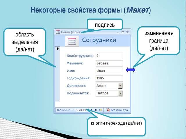 Некоторые свойства формы (Макет) подпись кнопки перехода (да/нет) область вы...