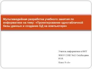 Учитель информатики и ИКТ МБОУ СОШ №12 Сатубалдина Ю.И. Класс 9 «А» Мультимед