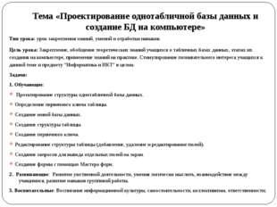 Тема «Проектирование однотабличной базы данных и создание БД на компьютере» Т