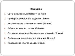 План урока: Организационный момент. (2 мин) Проверка домашнего задания (2 ми