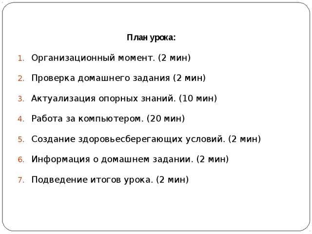 План урока: Организационный момент. (2 мин) Проверка домашнего задания (2 ми...