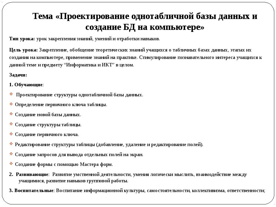 Тема «Проектирование однотабличной базы данных и создание БД на компьютере» Т...