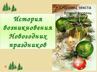 История возникновения Новогодних праздников