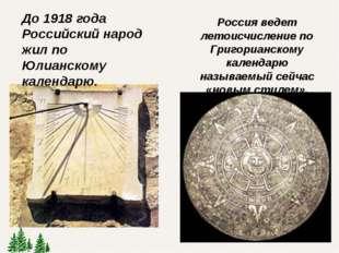 Россия ведет летоисчисление по Григорианскому календарю называемый сейчас «но