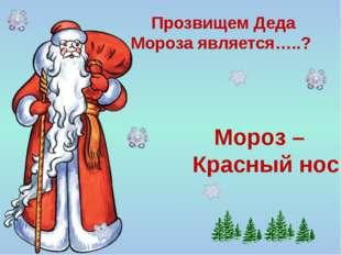 В новом году мы Вам желаем счастья, любви и терпенья….. С наступающим Новым г