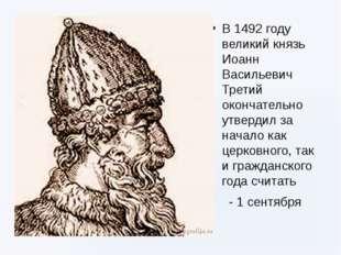 В 1492 году великий князь Иоанн Васильевич Третий окончательно утвердил за на