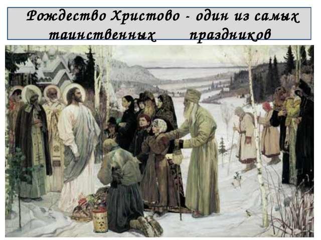 Рождество Христово - один из самых таинственных праздников