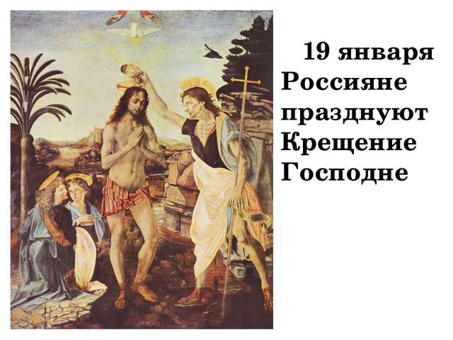 19 января Россияне празднуют Крещение Господне