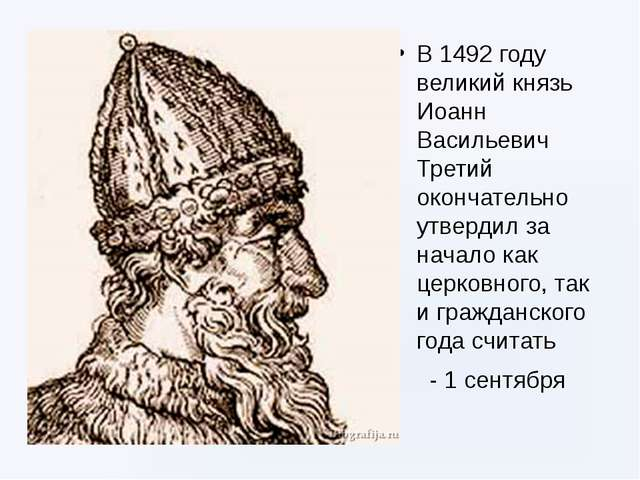 В 1492 году великий князь Иоанн Васильевич Третий окончательно утвердил за на...