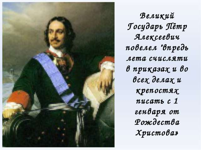 """Великий Государь Пётр Алексеевич повелел """"впредь лета счисляти в приказах и в..."""