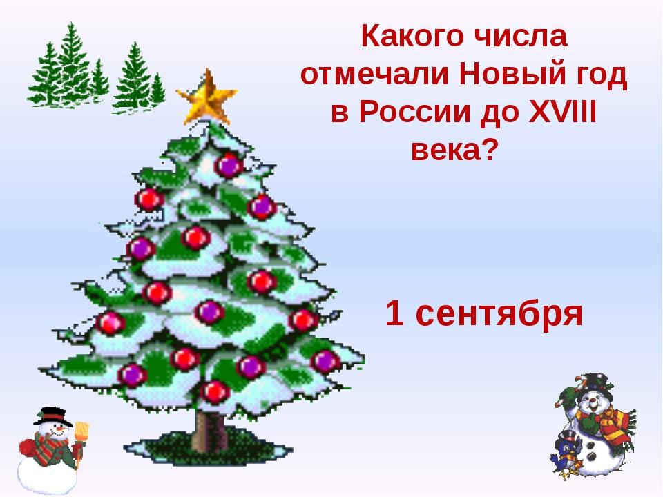Какого числа отмечали Новый год в России до XVIII века? 1 сентября