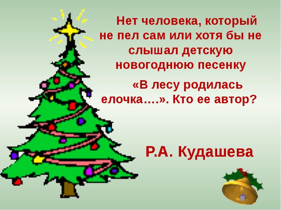 Нет человека, который не пел сам или хотя бы не слышал детскую новогоднюю пе...
