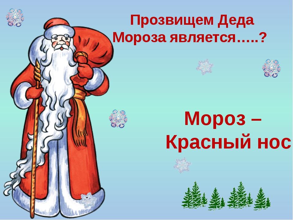В новом году мы Вам желаем счастья, любви и терпенья….. С наступающим Новым г...