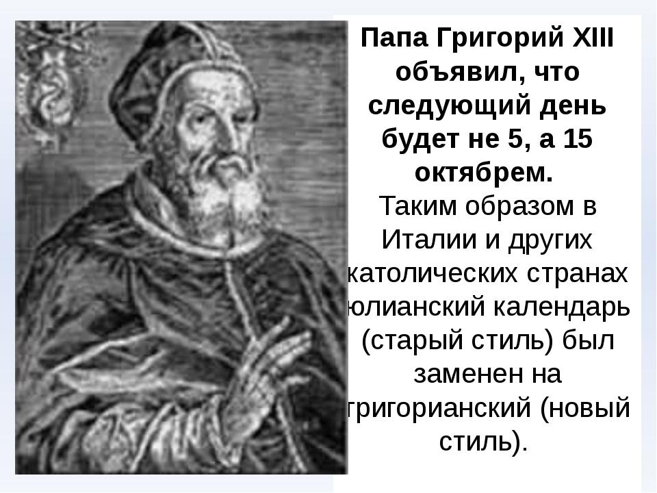 Папа Григорий XIII объявил, что следующий день будет не 5, а 15 октябрем. Так...