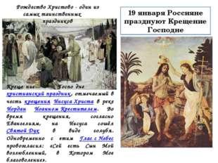 Рождество Христово - один из самых таинственных праздников 19 января Россияне