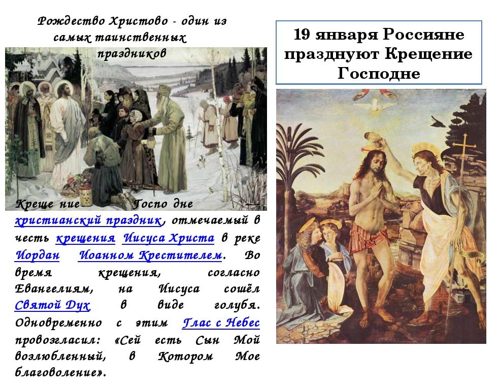 Рождество Христово - один из самых таинственных праздников 19 января Россияне...