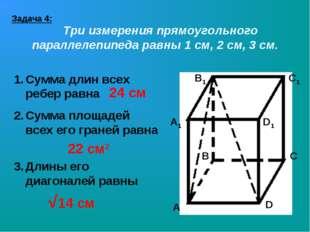 Задача 4: Три измерения прямоугольного параллелепипеда равны 1 см, 2 см, 3 см