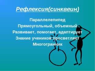 Рефлексия(синквеин) Параллелепипед Прямоугольный, объемный Развивает, помогае