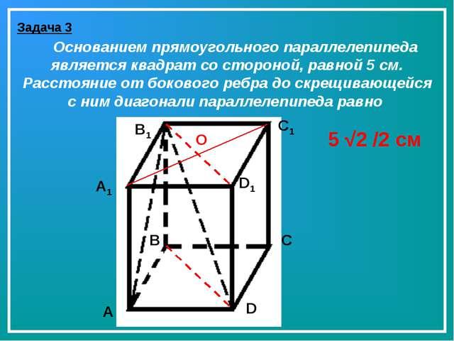 Задача 3 Основанием прямоугольного параллелепипеда является квадрат со сторон...