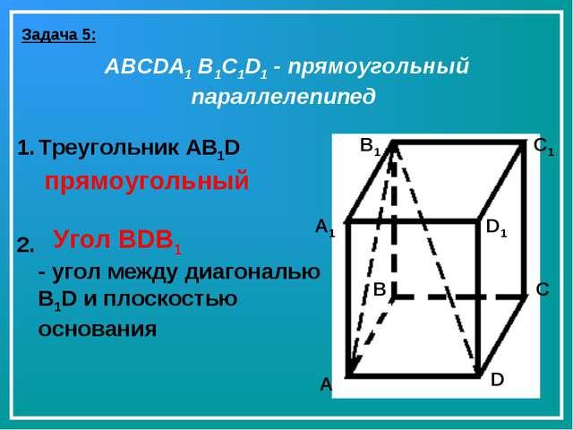 Задача 5: ABCDA1 B1C1D1 - прямоугольный параллелепипед A B C D A1 B1 C1 D1 Тр...