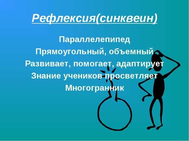 Рефлексия(синквеин) Параллелепипед Прямоугольный, объемный Развивает, помогае...