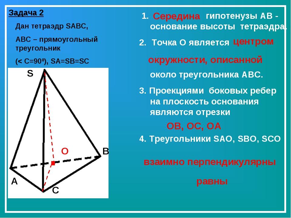 Задача 2 Дан тетраэдр SABC, ABC – прямоугольный треугольник (< C=900), SA=SB=...