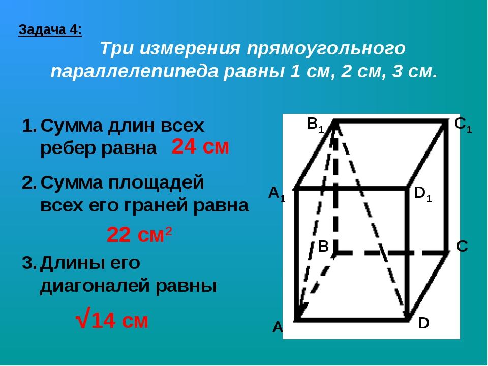 Задача 4: Три измерения прямоугольного параллелепипеда равны 1 см, 2 см, 3 см...