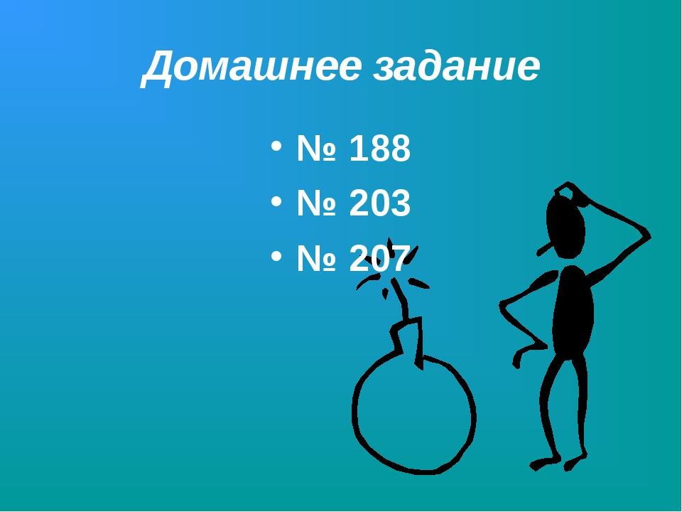 Домашнее задание № 188 № 203 № 207