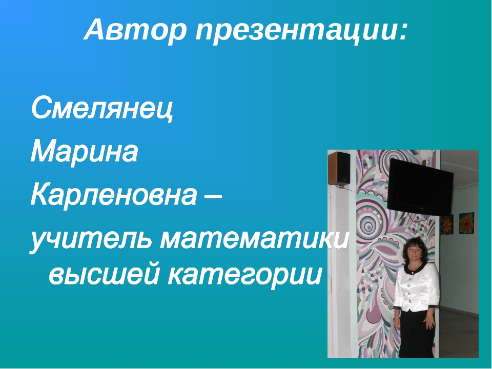 Автор презентации: