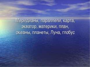 Меридианы, параллели, карта, экватор, материки, план, океаны, планеты, Луна,