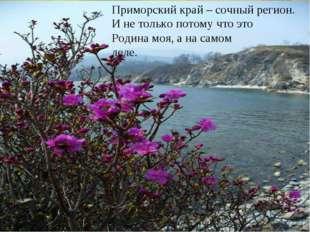 Приморский край – сочный регион. И не только потому что это Родина моя, а на