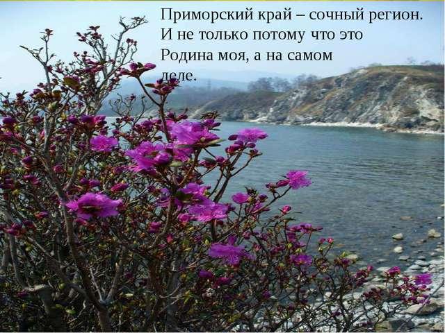 Приморский край – сочный регион. И не только потому что это Родина моя, а на...