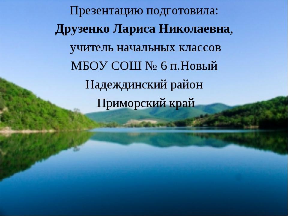 Презентацию подготовила: Друзенко Лариса Николаевна, учитель начальных классо...