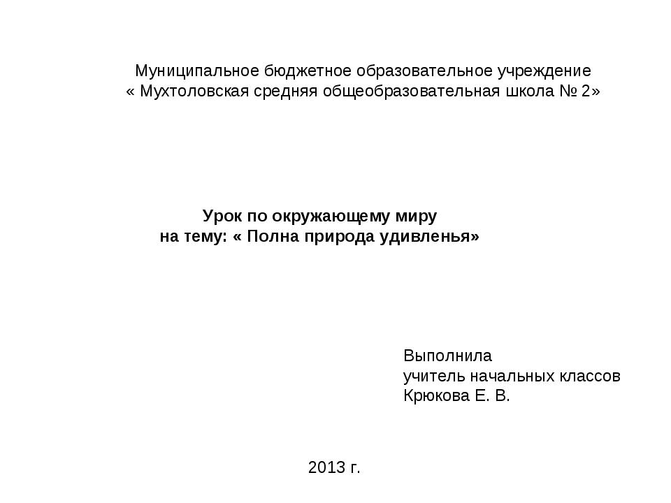 Муниципальное бюджетное образовательное учреждение « Мухтоловская средняя общ...