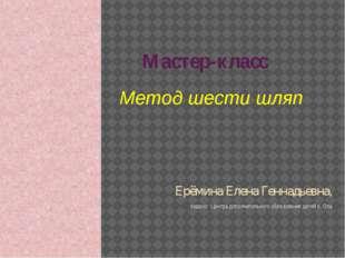 Мастер-класс Ерёмина Елена Геннадьевна, педагог Центра дополнительного образо