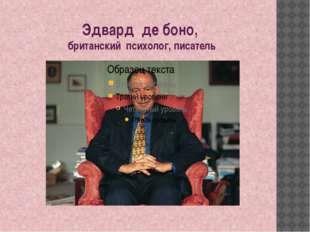 Эдвард де боно, британский психолог, писатель