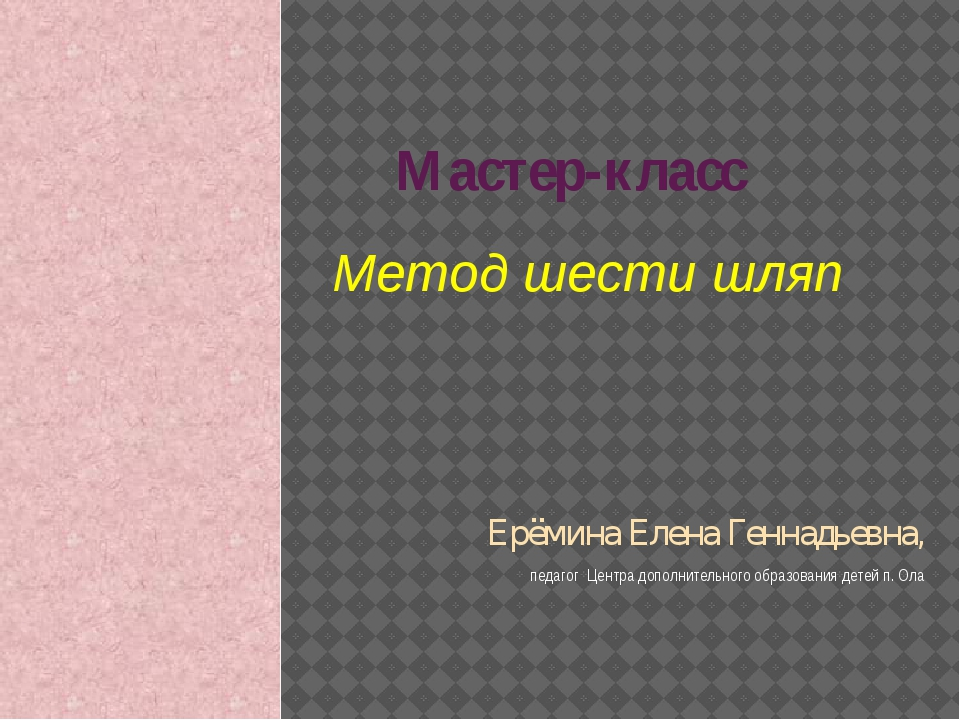 Мастер-класс Ерёмина Елена Геннадьевна, педагог Центра дополнительного образо...