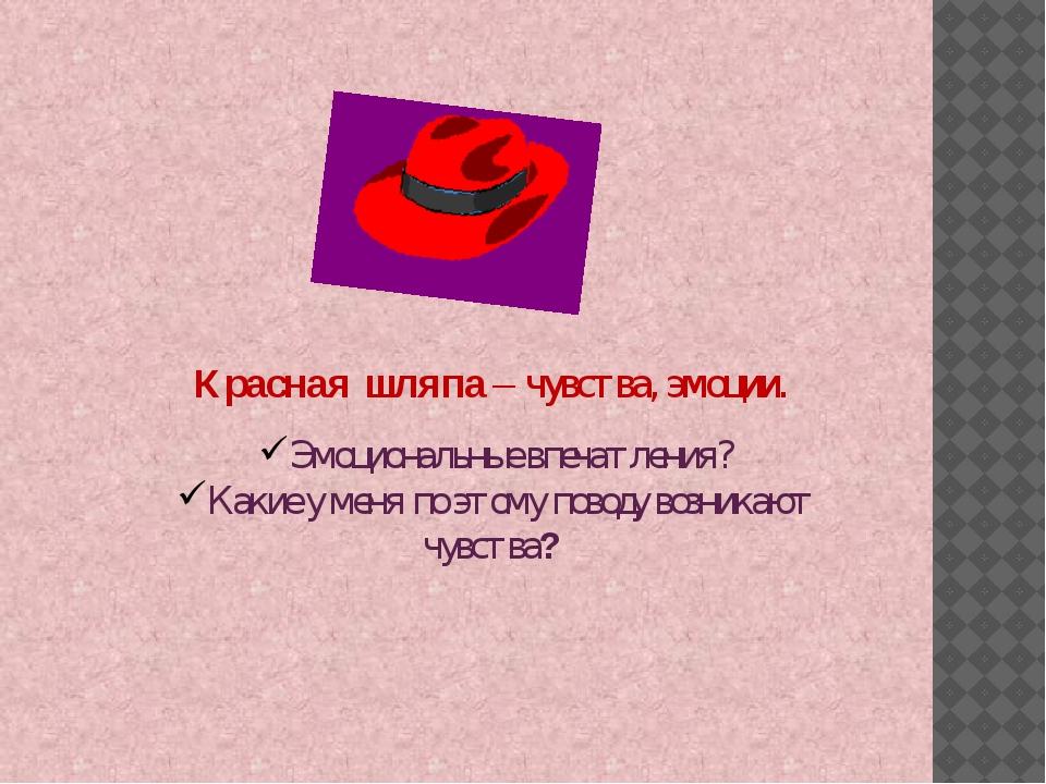 Красная шляпа – чувства, эмоции. Эмоциональные впечатления? Какие у меня по э...
