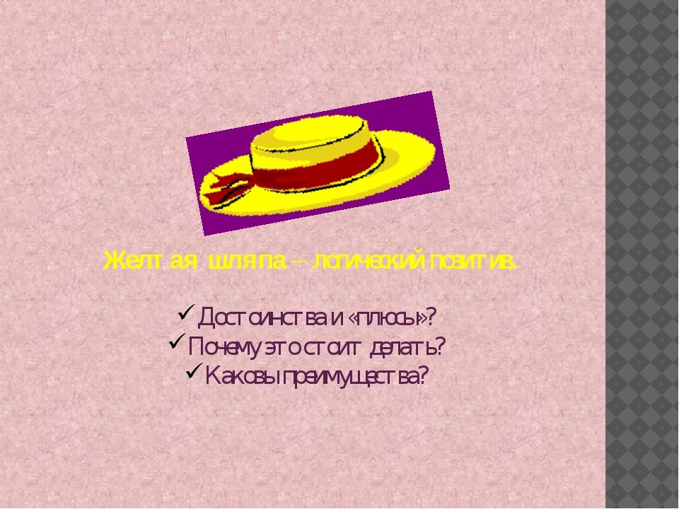 Желтая шляпа – логический позитив. Достоинства и «плюсы»? Почему это стоит де...
