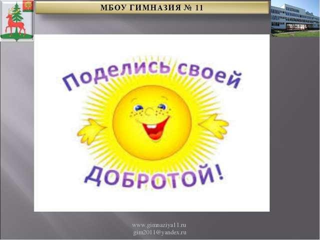 www.gimnaziya11.ru gim2011@yandex.ru