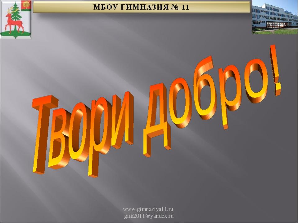 www.gimnaziya11.ru gim2011@yandex.ru www.gimnaziya11.ru gim2011@yandex.ru