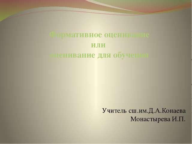 Формативное оценивание или оценивание для обучения Учитель сш.им.Д.А.Конаева...