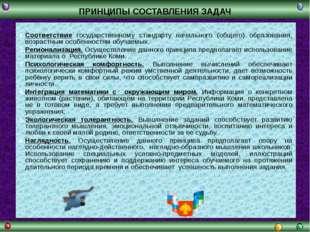 Соответствие государственному стандарту начального (общего) образования, воз