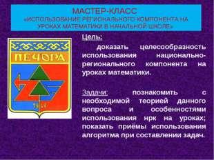 МАСТЕР-КЛАСС «ИСПОЛЬЗОВАНИЕ РЕГИОНАЛЬНОГО КОМПОНЕНТА НА УРОКАХ МАТЕМАТИКИ В Н