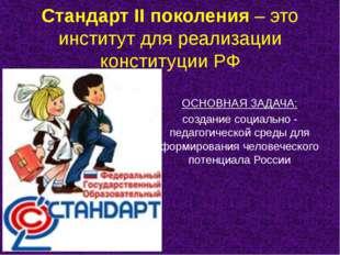 Стандарт II поколения – это институт для реализации конституции РФ ОСНОВНАЯ З