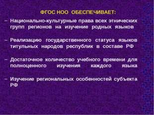 ФГОС НОО ОБЕСПЕЧИВАЕТ: Национально-культурные права всех этнических групп рег