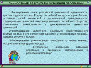 ЛИЧНОСТНЫЕ РЕЗУЛЬТАТЫ ОСВОЕНИЯ ПРОГРАММЫ 1.Формирование основ российской гра