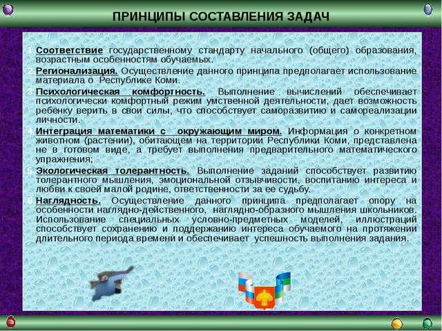 Соответствие государственному стандарту начального (общего) образования, воз...